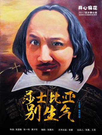开心麻花舞台剧《莎士比亚别生气》沈阳站