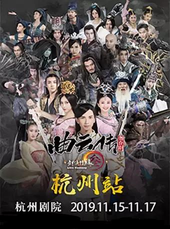 舞台剧《剑网3曲云传》杭州站