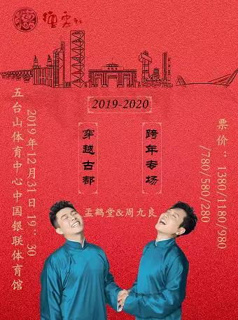 孟鹤堂相声专场南京站