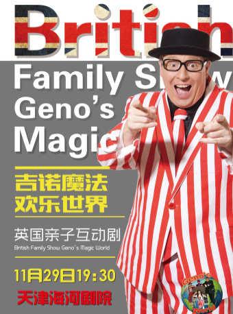 【天津】英国亲子互动魔术剧《吉诺的魔法欢乐世界》
