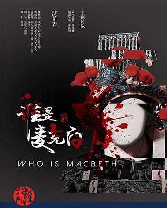 【凉山彝族自治州站】 实验戏剧 《谁是麦克白》