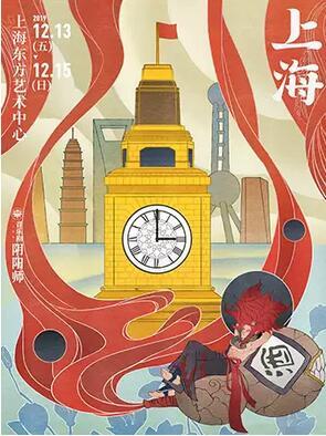 音乐剧《阴阳师》上海站