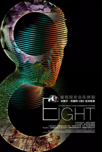 第二十二届北京国际音乐节 虚拟现实音乐体验 米歇尔・范德阿《捌》亚洲首演北京站