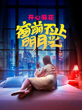 开心麻花2019舞台剧《窗前不止明月光》北京站