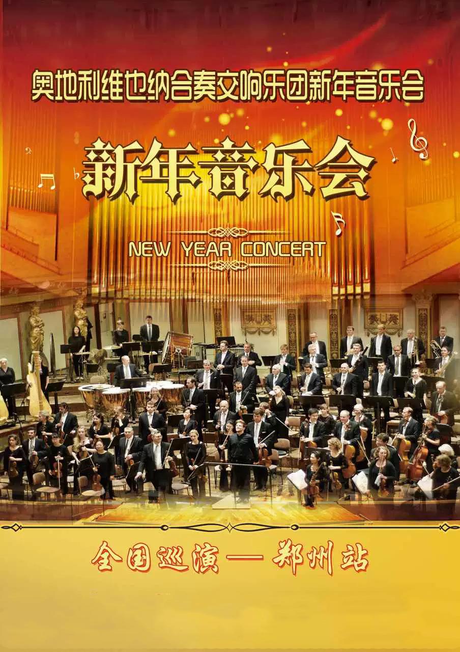 【郑州】维也纳合奏交响乐团2019全国巡演