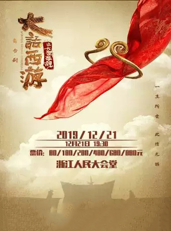 【杭州】舞台剧《大话西游之大圣娶亲》2019全国巡演