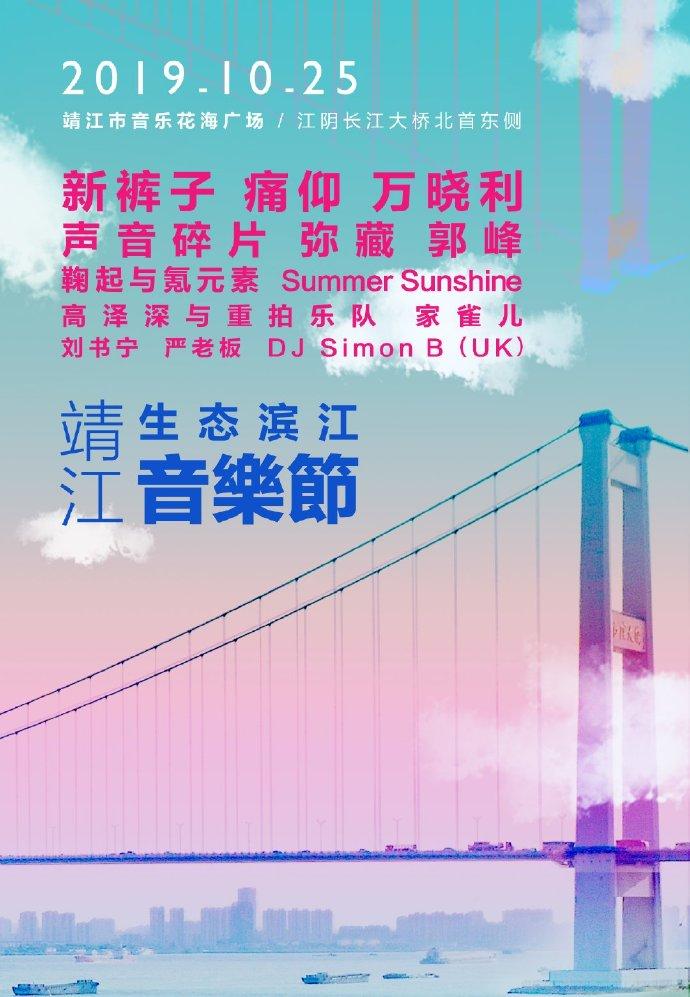 2019靖江生态滨江音乐节