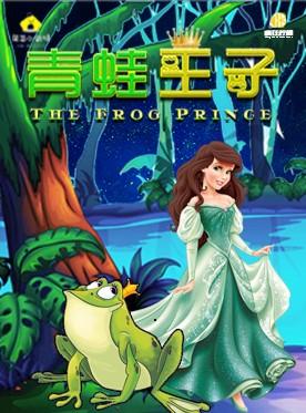 大型儿童欢乐舞台剧《青蛙王子》重庆站