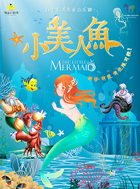 儿童剧《小美人鱼》重庆站