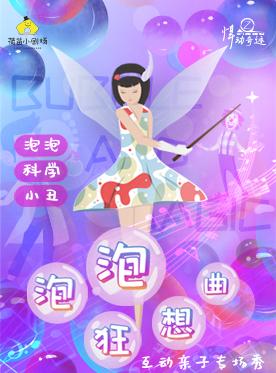 亲子互动专场秀《泡泡狂想曲》重庆站