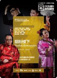 第二届1905国际当代戏剧节《胭粉楼下》-沈阳站