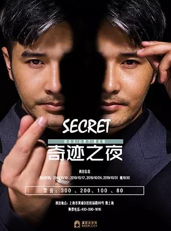 【上海】Secret刘子豪・奇迹之夜