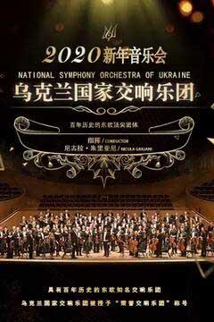 乌克兰国家交响乐团武汉音乐会