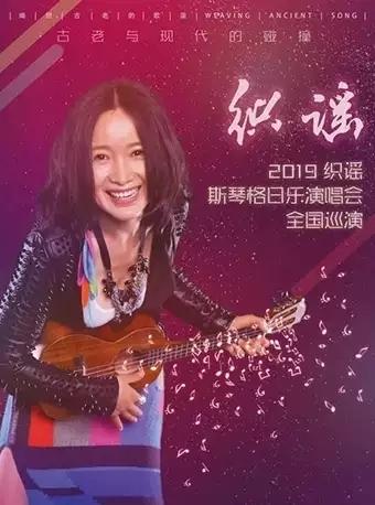 斯琴格日乐舟山演唱会