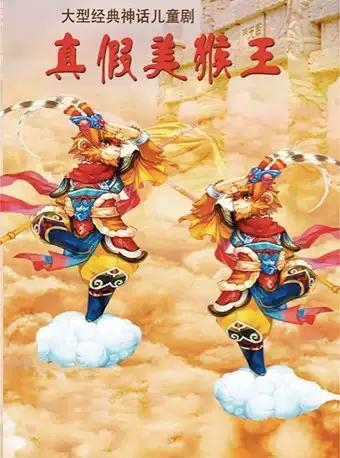 【滨州】 大型经典神话儿童剧《真假美猴王》