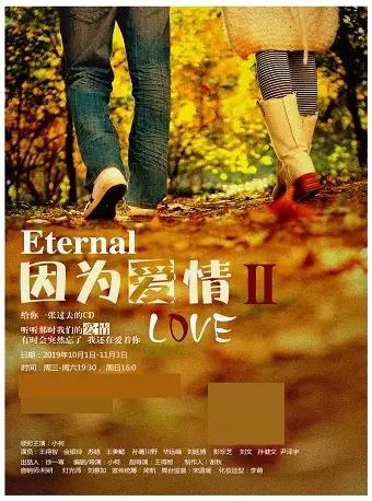 小柯音乐剧爱情三部曲之《因为爱情2》-北京站