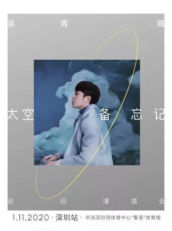 2020吴青峰深圳演唱会