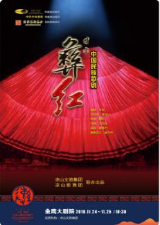歌剧《彝红》凉山站