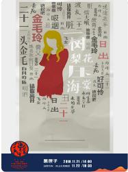 【中国西昌・大凉山国际戏剧节】话剧 《一树梨花压海棠》-凉山站