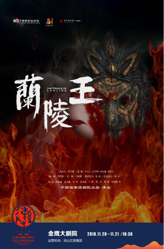 【中国西昌・大凉山国际戏剧节】话剧 《兰陵王》-凉山站