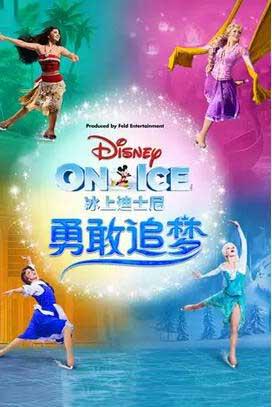 《冰上迪士尼-勇敢追梦》2019中国巡演-大连站
