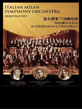 意大利米兰交响乐团2020新年音乐会-南京站