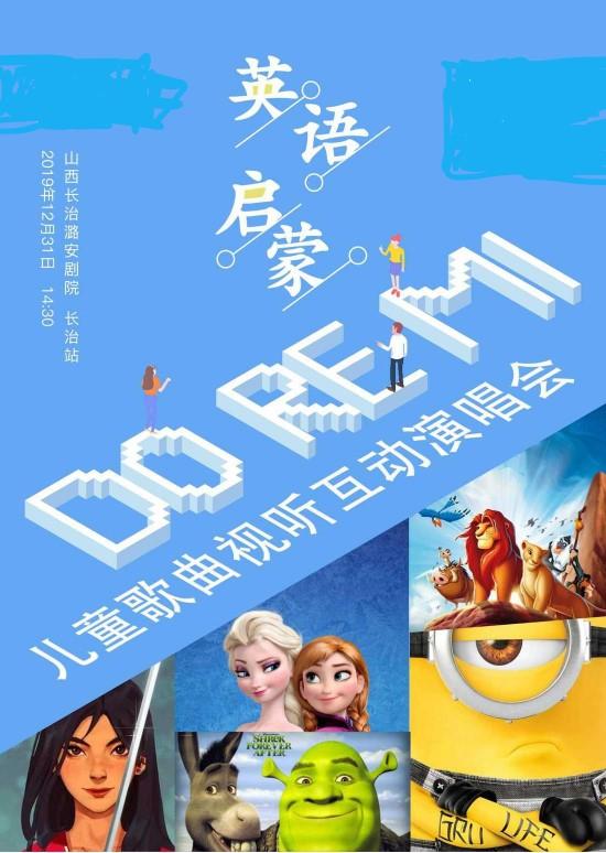百世艺辉・英语启蒙儿童歌曲视听互动演唱会《DO RE MI》长治站