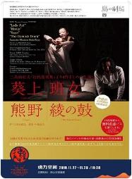 【中国西昌・大凉山国际戏剧节】 日本话剧 《班女・葵上》-凉山站