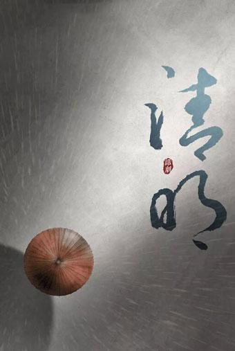 话剧《清明》(太原站)