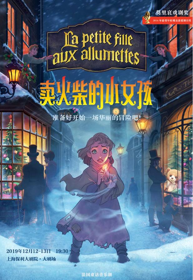 音乐剧《卖火柴的小女孩》上海站