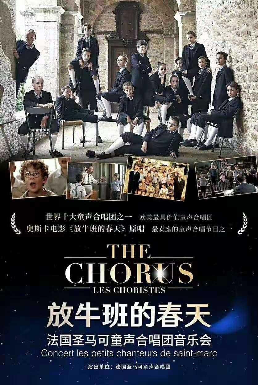 电影《放牛班的春天》原唱传承者―里昂圣马可童声合唱团音乐会唐山站