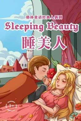 格林童话经典人偶剧《睡美人》-固安站