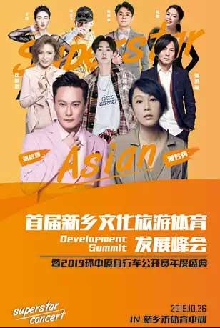 亚洲巨星新乡演唱会