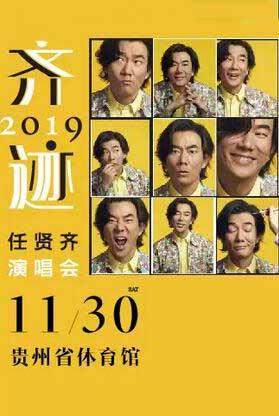 2019任贤齐【齐迹】演唱会―贵阳站