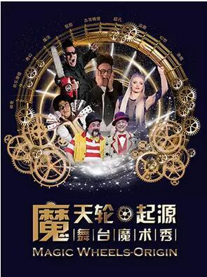 舞台魔术秀《魔天轮・起源》唐山站