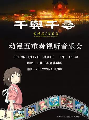 宫崎骏久石让动漫五重奏视听音乐会广州站