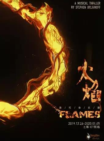 音乐剧《火焰》上海站