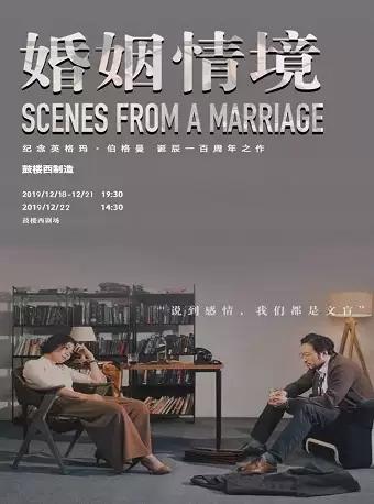 话剧《婚姻情境》北京站