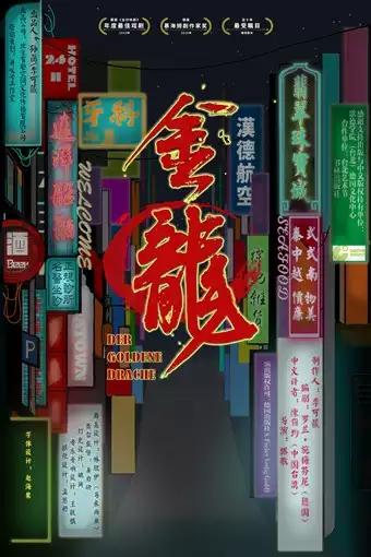 话剧《金龙》重庆站