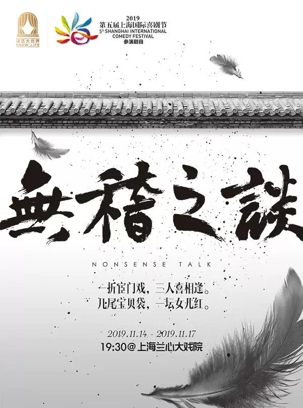 话剧《无稽之谈》上海站