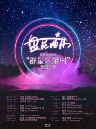 <群星闪耀时>   2019盘尼西林乐队巡演西安站