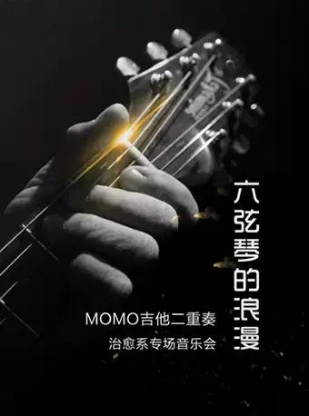 MOMO吉他二重奏治愈系上海专场音乐会