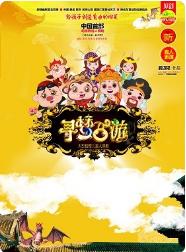 儿童剧《寻梦西游》广州站