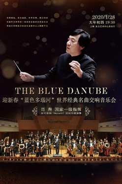迎新春蓝色多瑙河世界经典名曲交响音乐会上海站