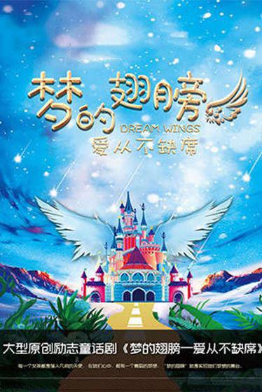 童话剧《梦的翅膀》深圳站