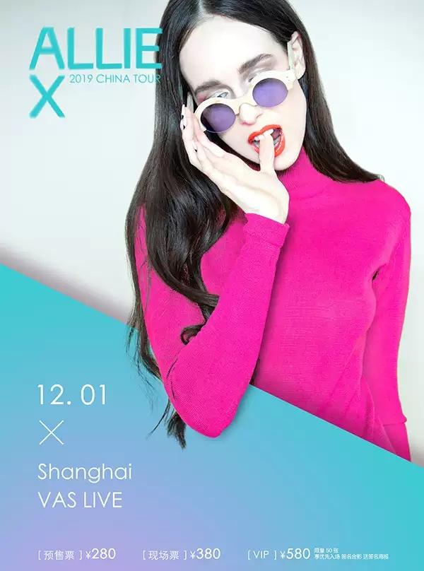 ALLIE X 上海演唱会