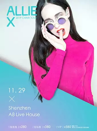 ALLIE X深圳演唱会