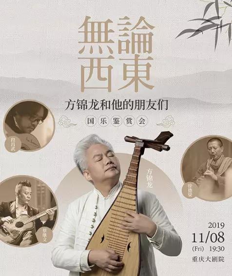 """【重庆】著名国乐大师""""方锦龙和他的朋友们""""国乐鉴赏会"""