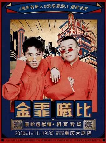 """【重庆】嘻哈包袱铺""""金霏曦比""""相声专场"""