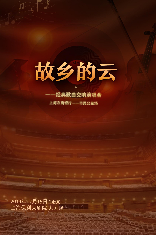 经典歌曲交响音乐会上海站